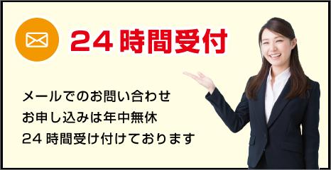 takken5お問い合わせ