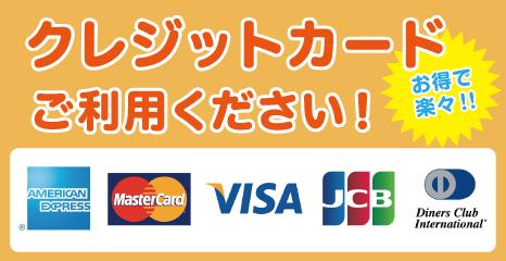 takken5はクレッジットカードがご利用いただけます