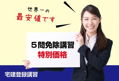 5点免除で日本一の最安値!宅建登録講習