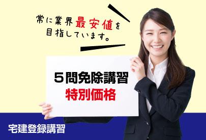 5点免除の宅建登録講習最安値